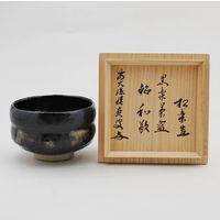 黒茶碗 積応書付 銘「和敬」